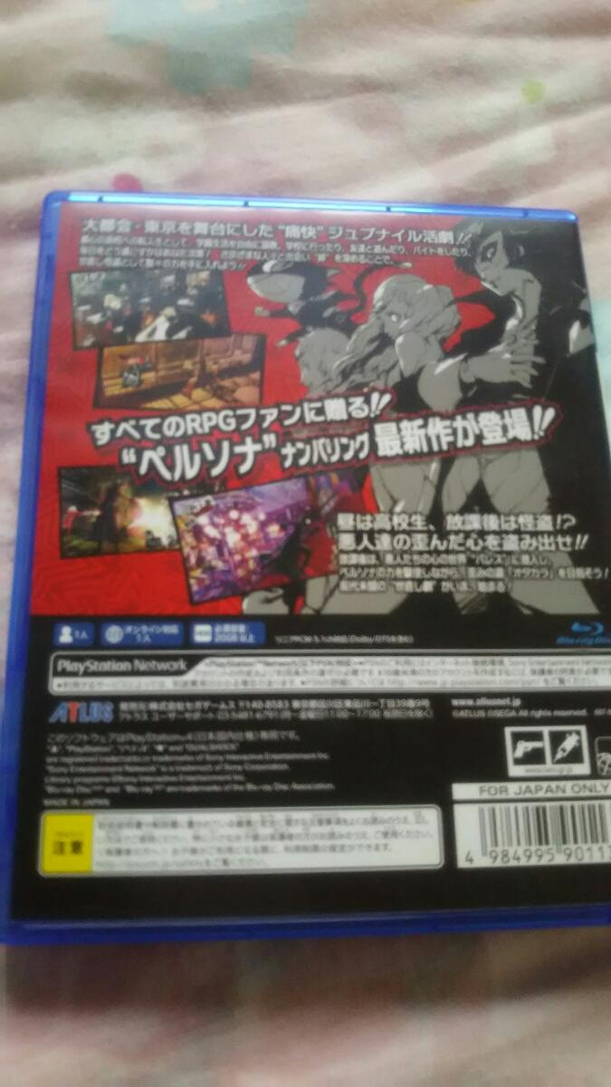 PS4ソフト・ペルソナ5・_画像2