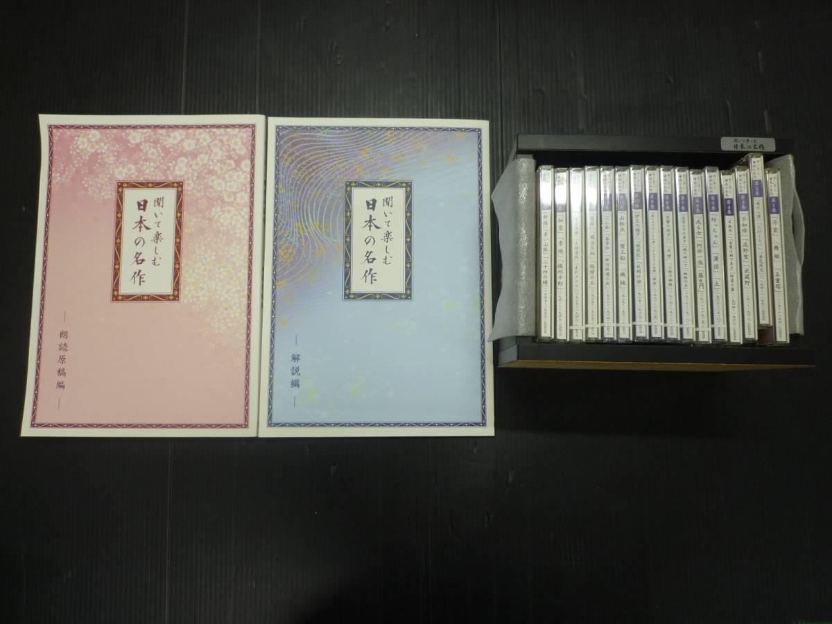 聞いて楽しむ日本の名作◆CD◆ユーキャン◆冊子・収納ケース付き◆CD全16巻◆送料無料