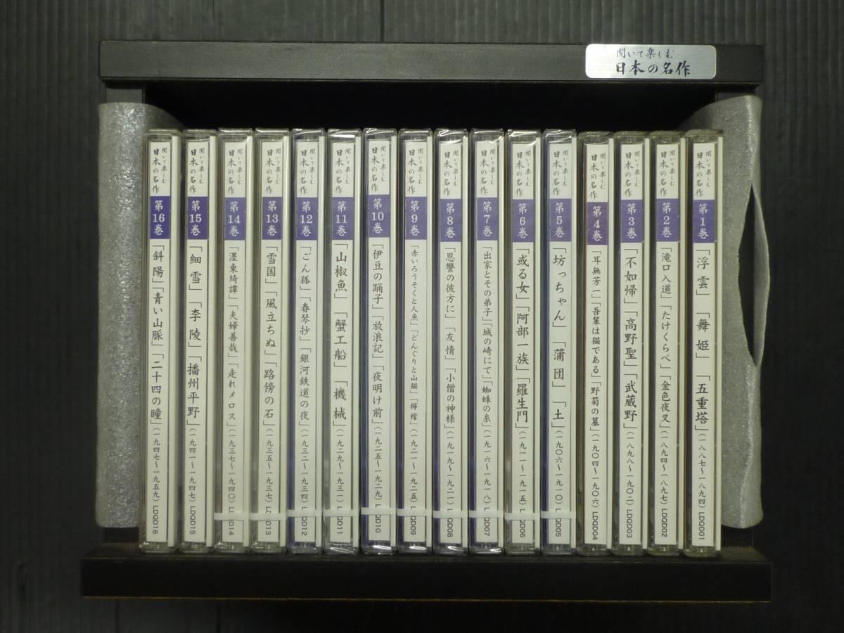 聞いて楽しむ日本の名作◆CD◆ユーキャン◆冊子・収納ケース付き◆CD全16巻◆送料無料_画像2