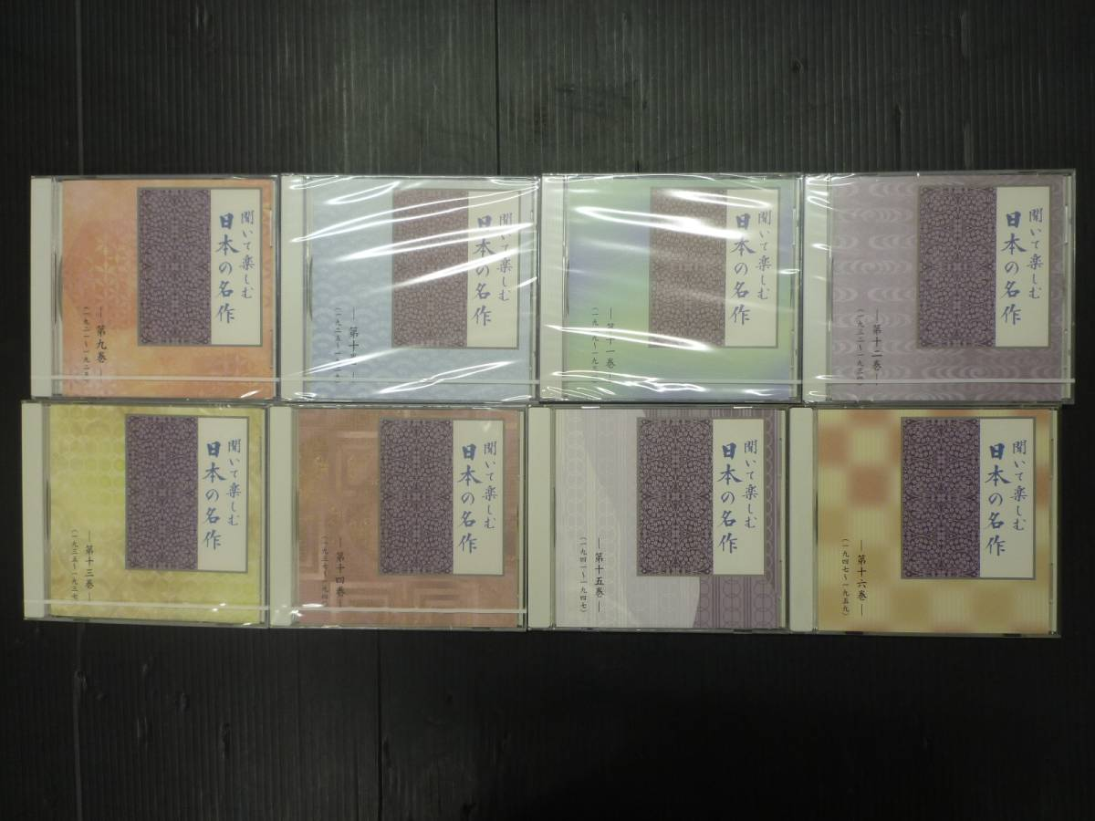 聞いて楽しむ日本の名作◆CD◆ユーキャン◆冊子・収納ケース付き◆CD全16巻◆送料無料_画像5