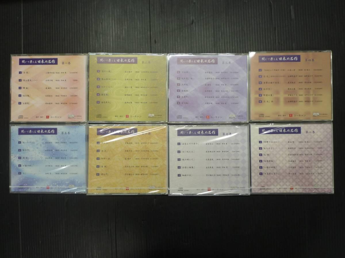 聞いて楽しむ日本の名作◆CD◆ユーキャン◆冊子・収納ケース付き◆CD全16巻◆送料無料_画像4