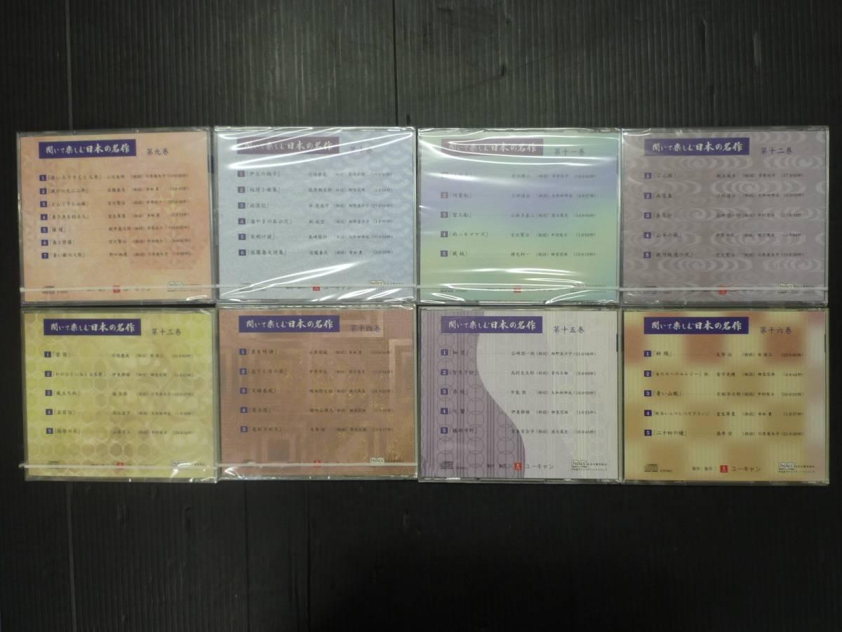 聞いて楽しむ日本の名作◆CD◆ユーキャン◆冊子・収納ケース付き◆CD全16巻◆送料無料_画像6