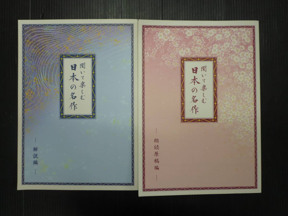 聞いて楽しむ日本の名作◆CD◆ユーキャン◆冊子・収納ケース付き◆CD全16巻◆送料無料_画像7