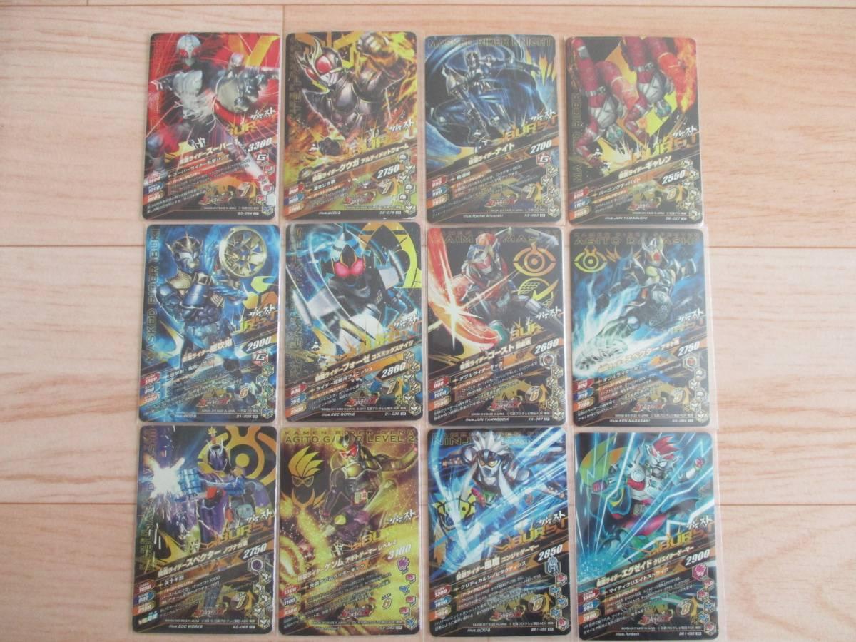 ガンバライジングカード CP SR ごちゃ混ぜ12枚セット売り_画像2