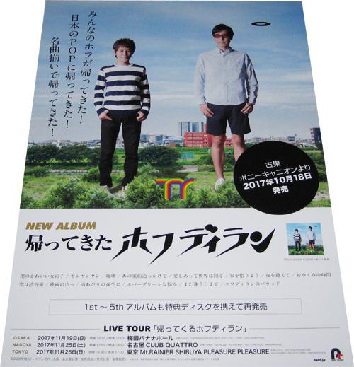●ホフディラン 『帰ってきたホフディラン』CD告知ポスター 非売