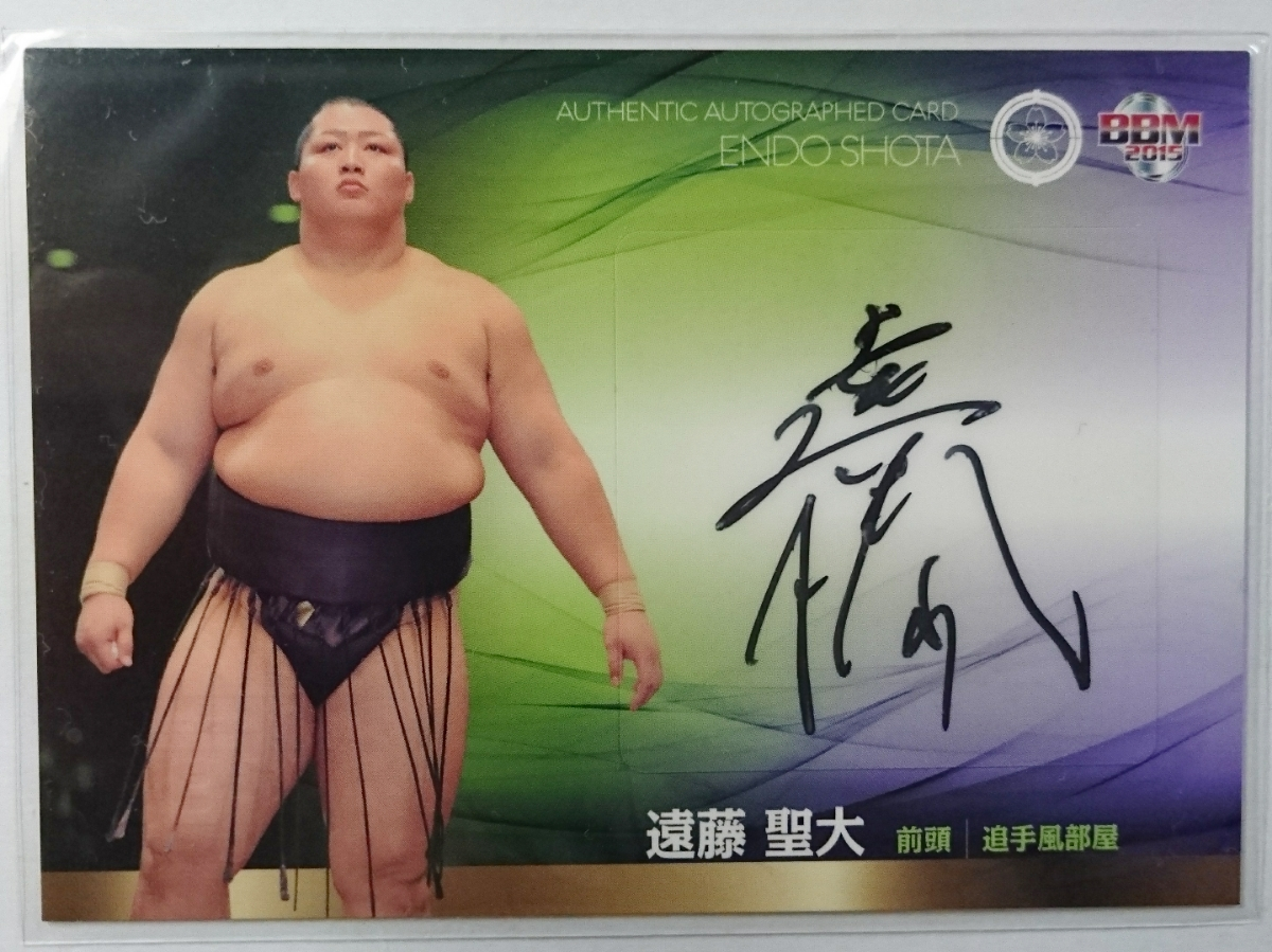 15 BBM 大相撲【 遠藤 】 直筆サインカード /60 グッズの画像