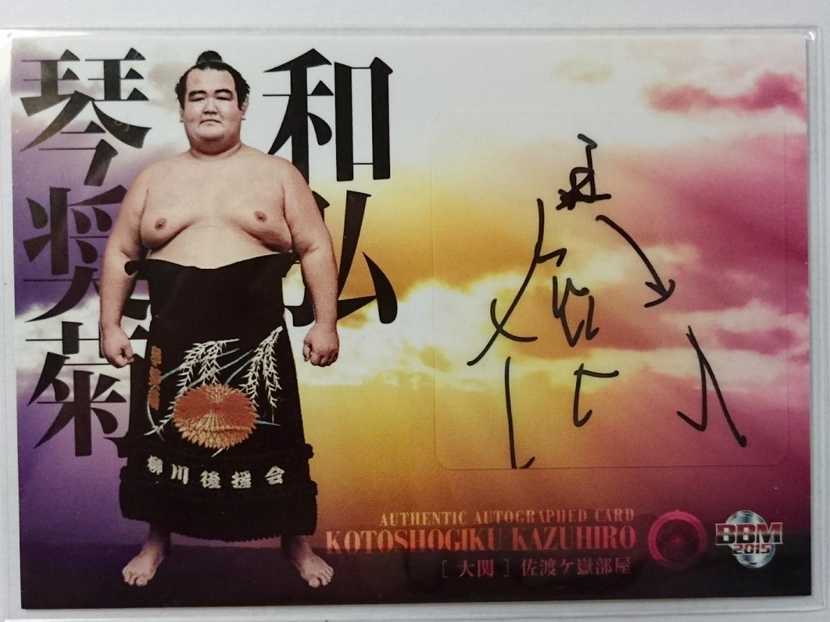 15 BBM 大相撲「粋」【 琴奨菊 】 直筆サインカード /60 グッズの画像