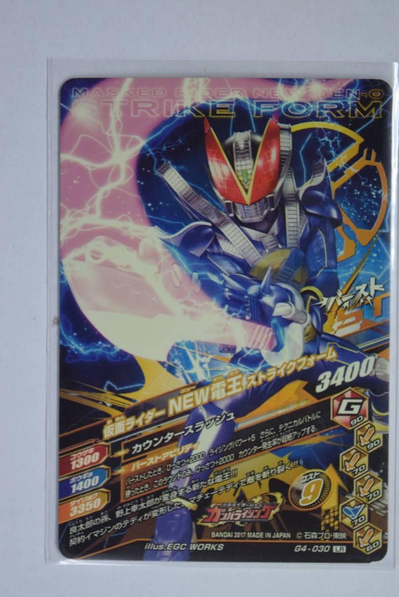 I329)ガンバライジング G4-030 LR 仮面ライダーNEW電王 ストライクフォーム_画像2
