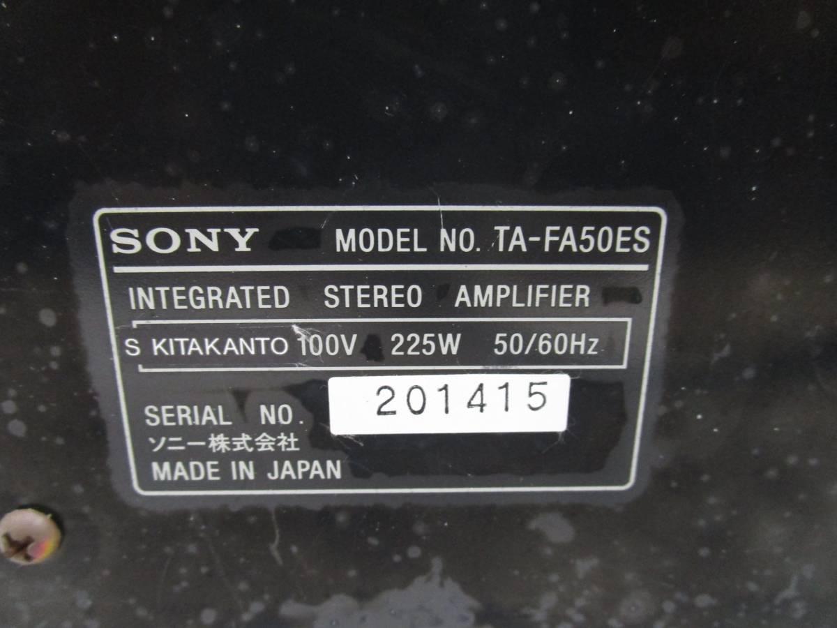 16/56-13 ◆ ソニー SONY プリメインアンプ TA-FA50ES 【25】_画像5