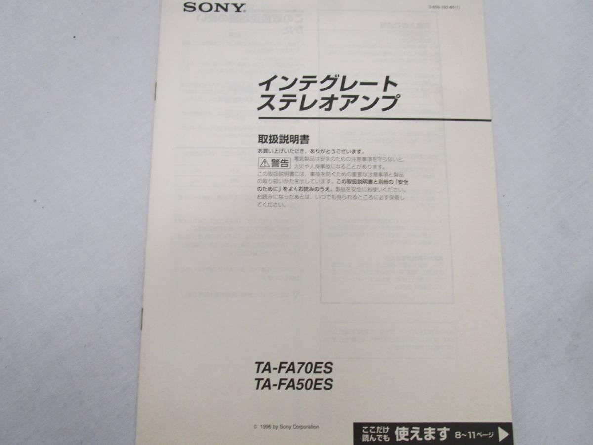16/56-13 ◆ ソニー SONY プリメインアンプ TA-FA50ES 【25】_画像6