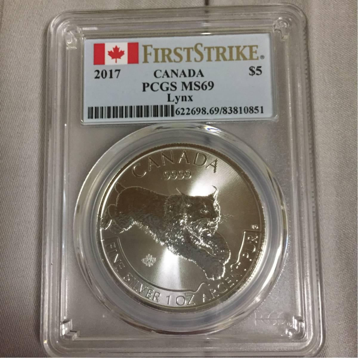 カナダ オオヤマネコ 銀貨 純銀 1オンス PCGS MS69 FIRST STRIKE 送料無料