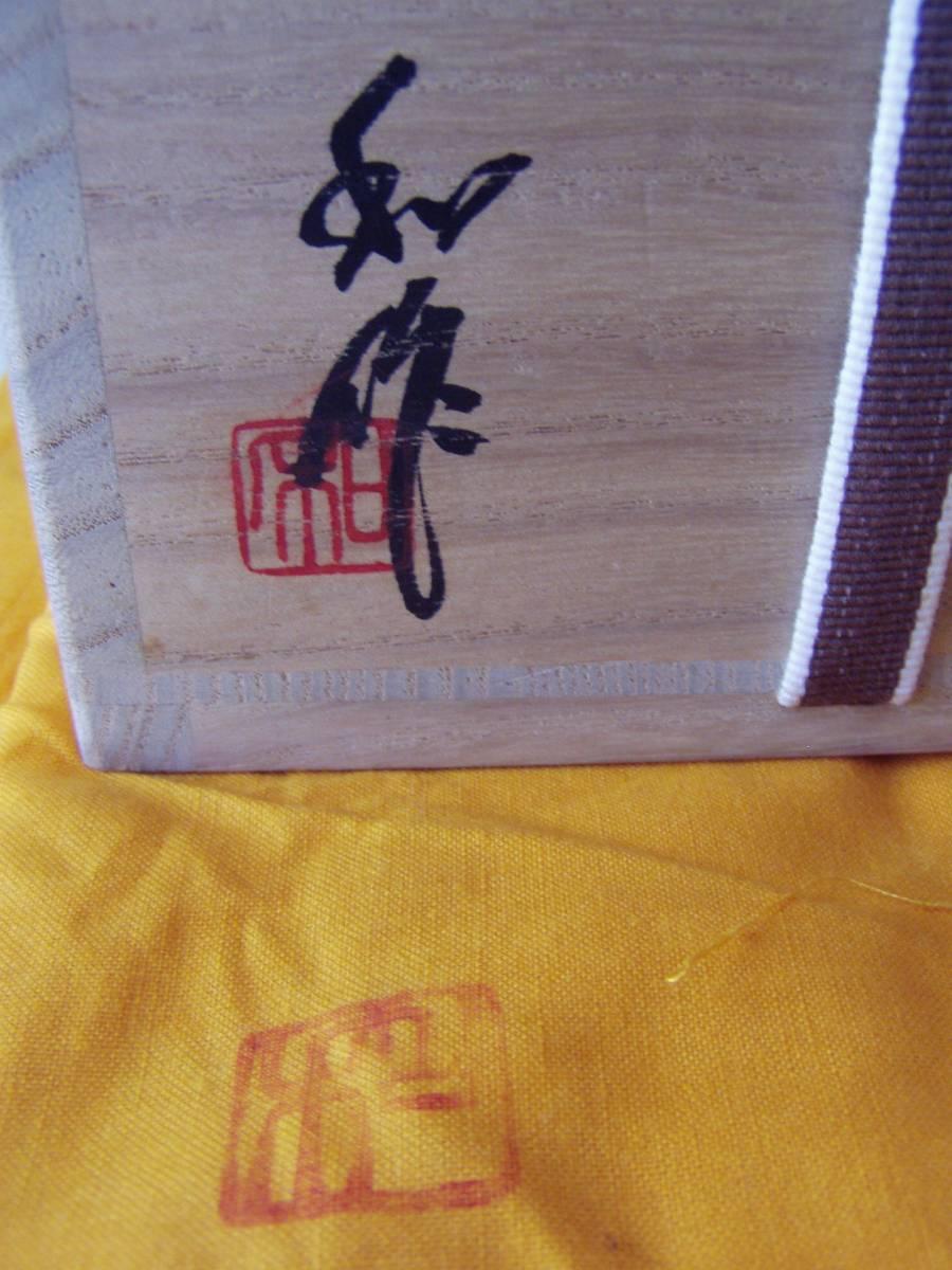 ◆コレクション処分◆人気作家・山田和 志野茶碗(共箱) 紫匂 師・加藤唐九郎 父・山田健吉_画像9