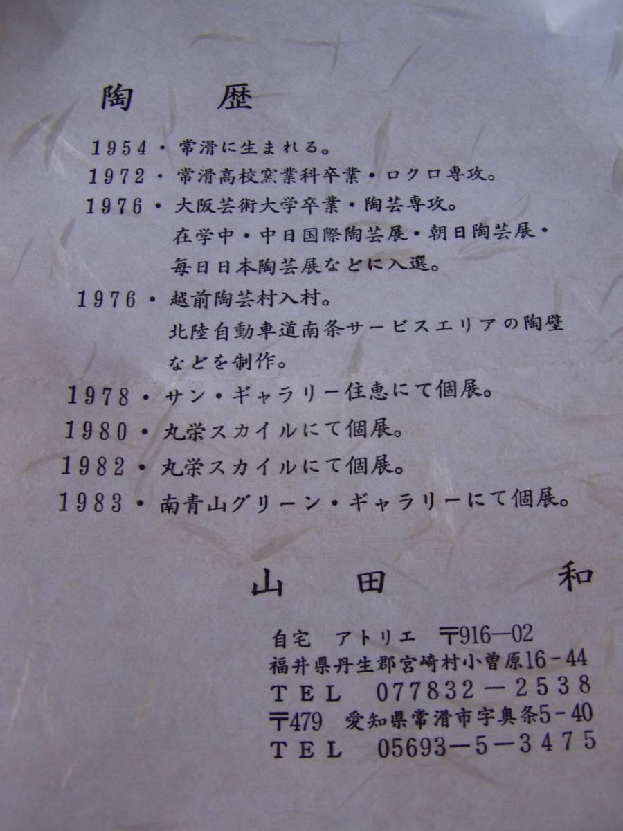 ◆コレクション処分◆人気作家・山田和 志野茶碗(共箱) 紫匂 師・加藤唐九郎 父・山田健吉_画像10