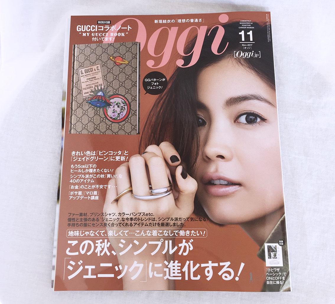 超美品 Oggi11月号 雑誌のみ オッジ 2017年11月号 新垣結衣 送料164円 P191_画像1
