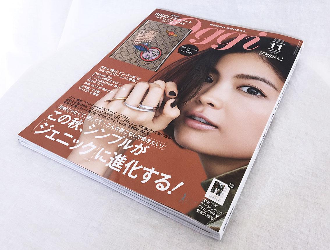 超美品 Oggi11月号 雑誌のみ オッジ 2017年11月号 新垣結衣 送料164円 P191_画像2