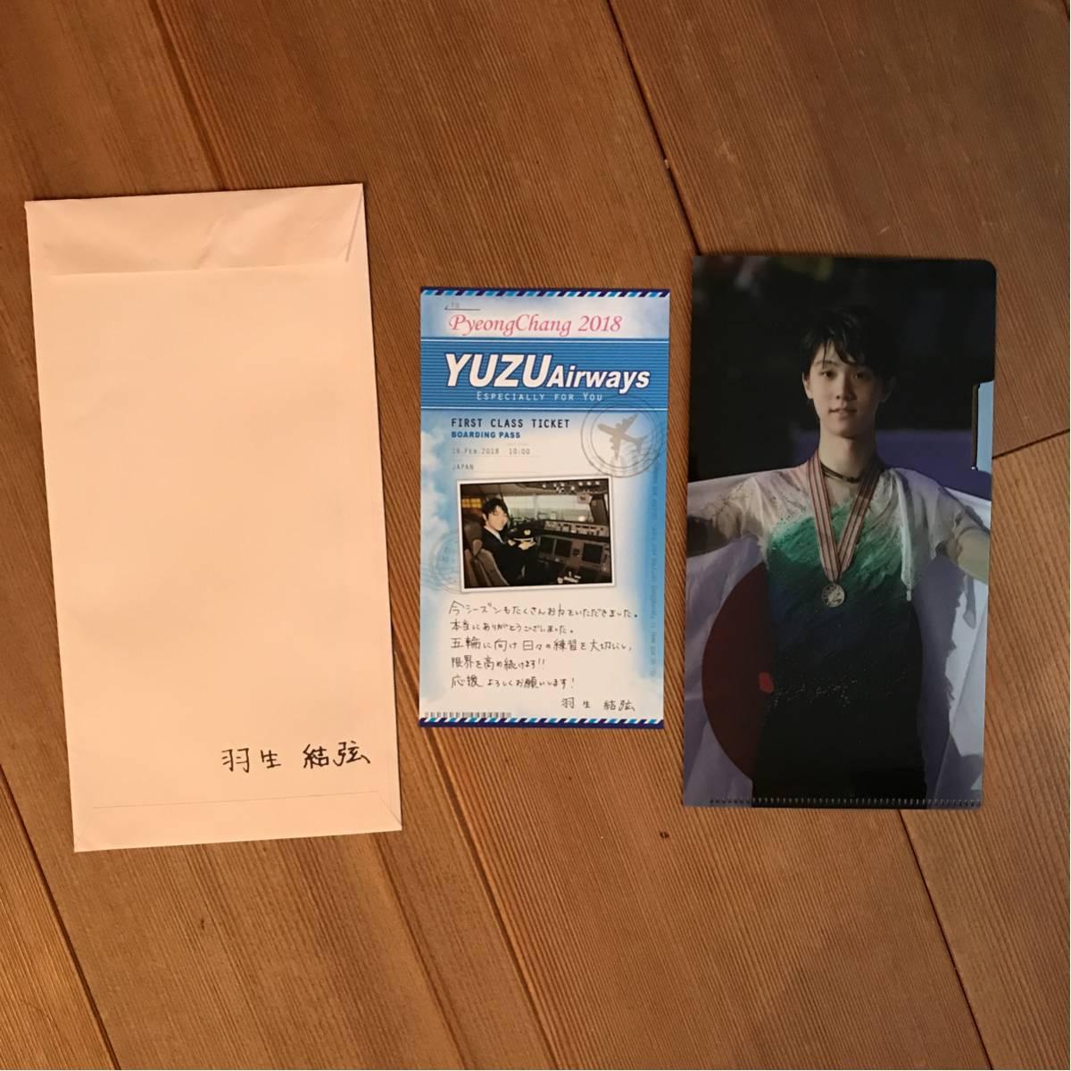 羽生結弦 ファンレター お返事 ミニクリアファイル ポストカード 封筒 セット グッズの画像