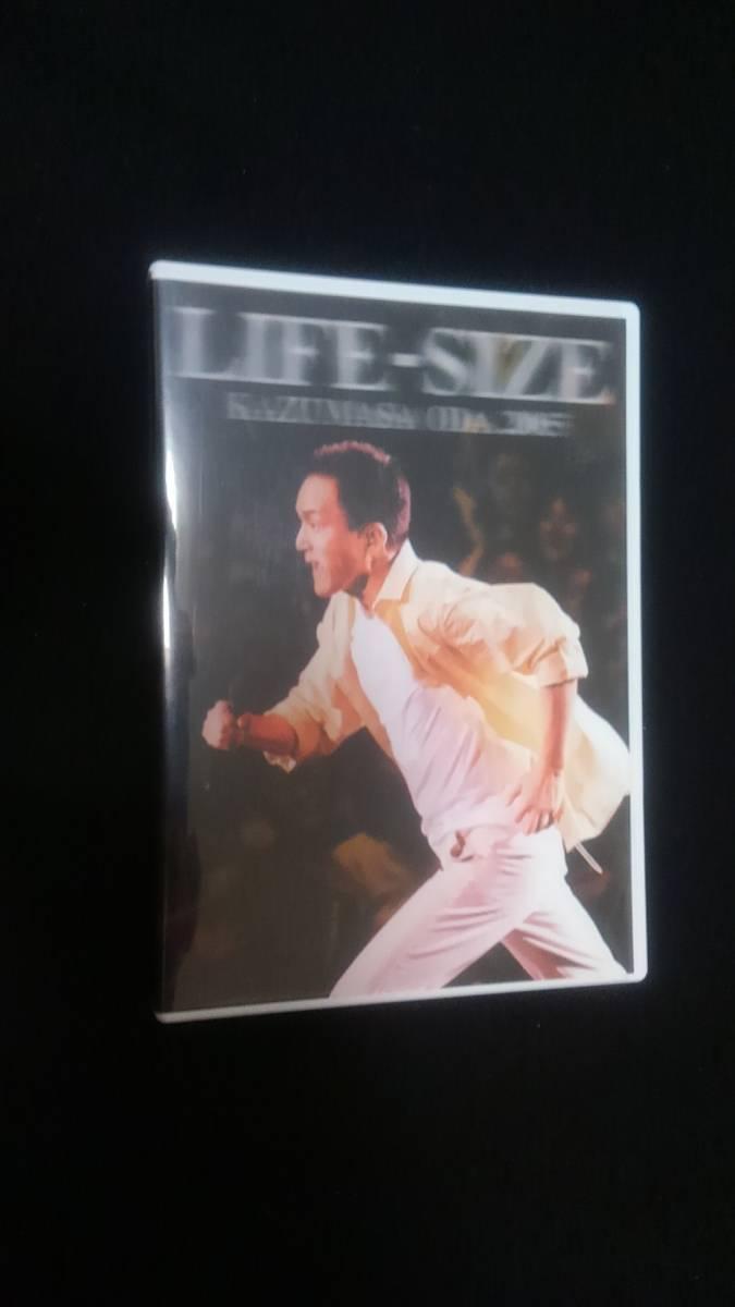 小田和正 LIFE-SIZE KAZUMASA ODA 2005 ファンクラブ限定 DVD 即決 FC限定 ツアー ライブ  コンサートグッズの画像
