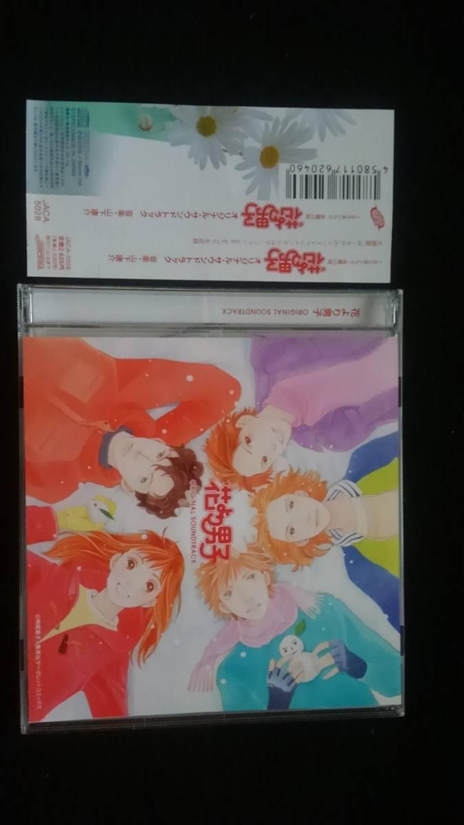 花より男子 オリジナルサウンドトラック アルバム アニメ 帯付き 即決 美品  グッズの画像