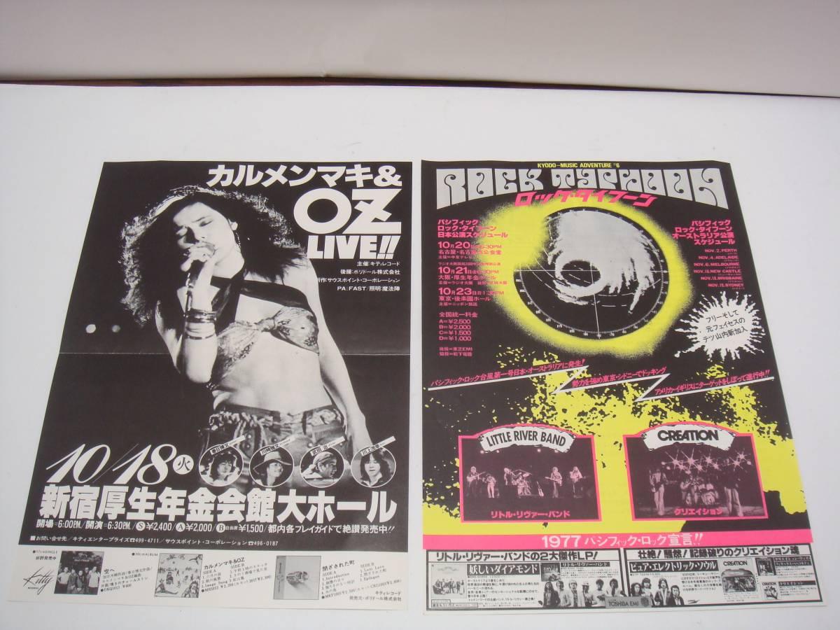 1977年物 チラシ2枚組 カルメンマキ&OZ LIVE  ・ パシフィック ロック・タイフーン リトル・リヴァー・バンド  クリエイション