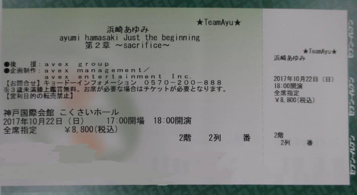 浜崎あゆみ☆神戸国際会館 国際ホール 10月22日 2階2列の良席1枚