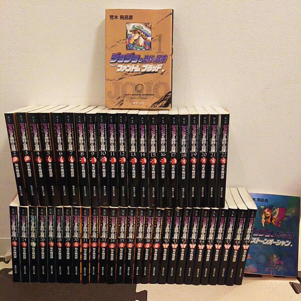 ジョジョの奇妙な冒険 荒木飛呂彦 1~50巻 全巻完結セット グッズの画像