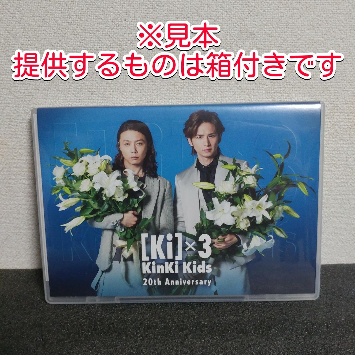 箱付き 未開封品】 KinKi Kids 20th Anniversary 20周年記念品 DVD ファンクラブ FC 限定 グッズ キンキキッズ ジャニーズ 在庫4