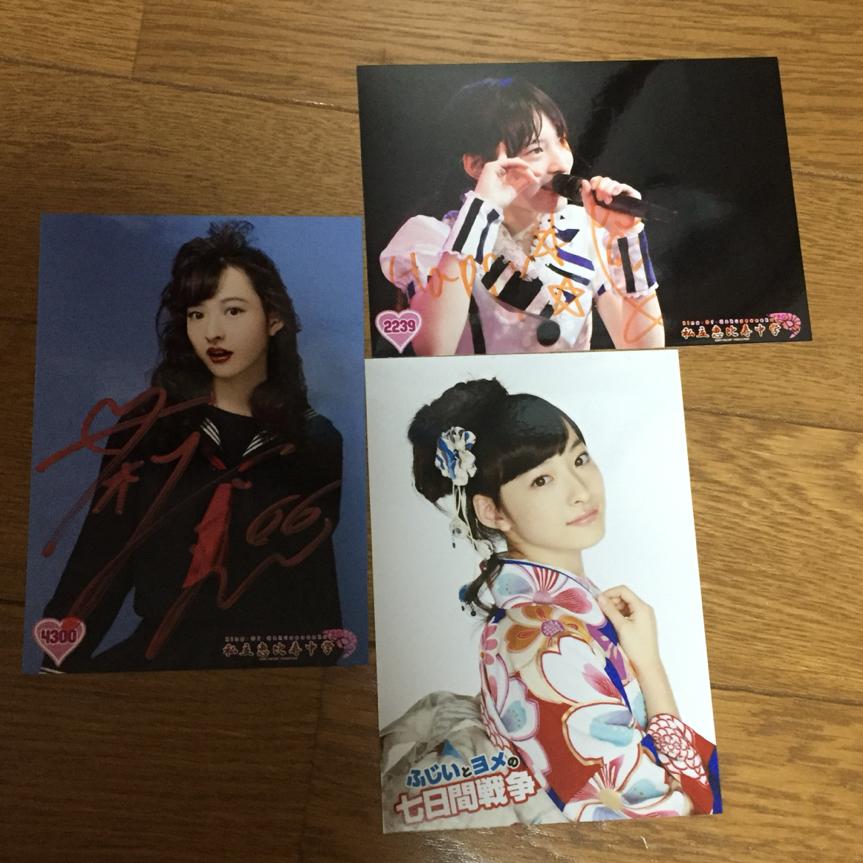私立恵比寿中学 松野莉奈 生写真 サイン レア 3枚セット ライブグッズの画像