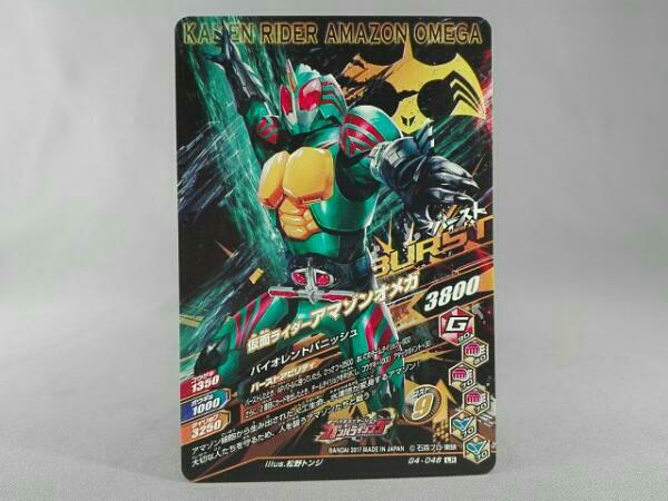 仮面ライダーアマゾンオメガ G4-048 仮面ライダーバトルガンバライジング_画像2