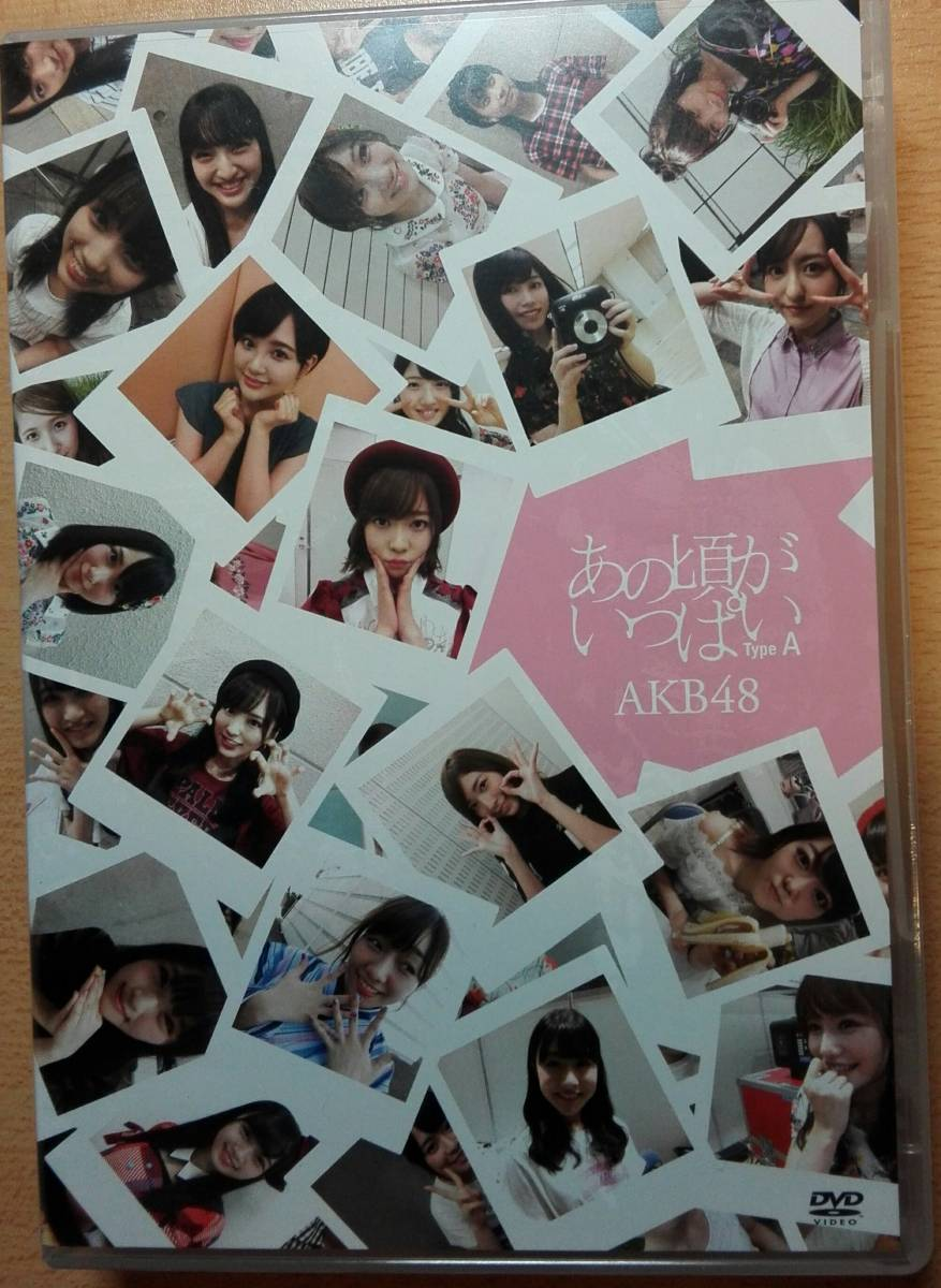 AKB48 あの頃がいっぱい  AKB48ミュージックビデオ集Type-A DVD 新品未開封