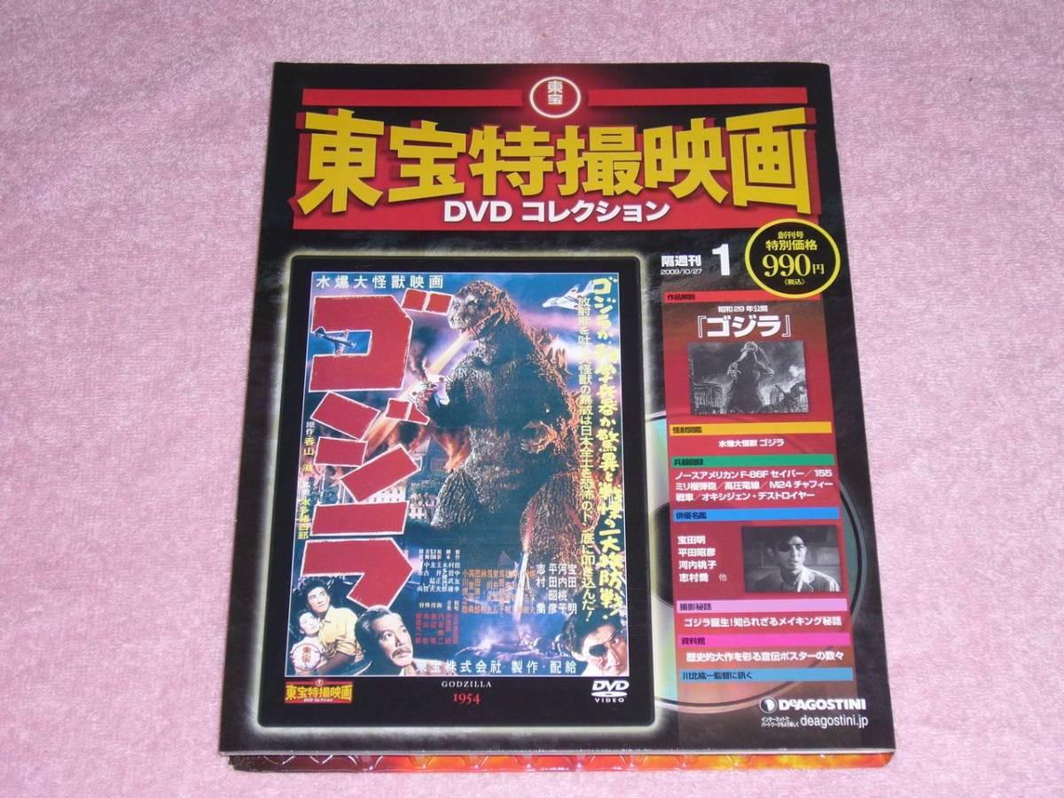 東宝特撮映画DVDコレクション 1号 ゴジラ 1954年 冊子付き DVD未開封 グッズの画像