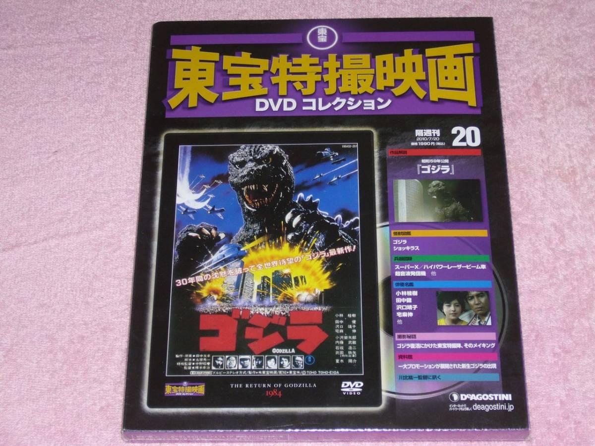 東宝特撮映画DVDコレクション 20 ゴジラ 1984年 未開封 グッズの画像