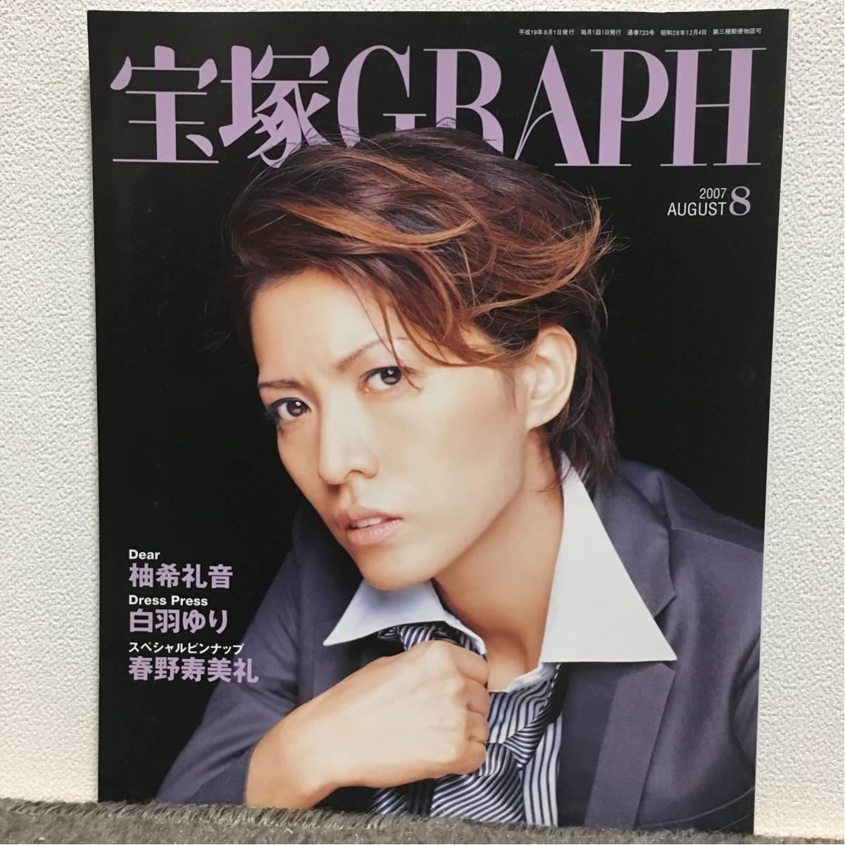 宝塚GRAPH☆2007年8月☆柚希礼音 白羽ゆり 春野寿美礼 他