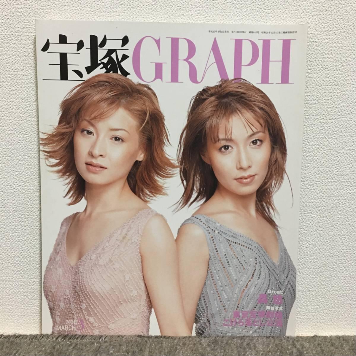 宝塚GRAPH☆2001年3月☆檀れい 轟悠 花總まり 月影瞳 他