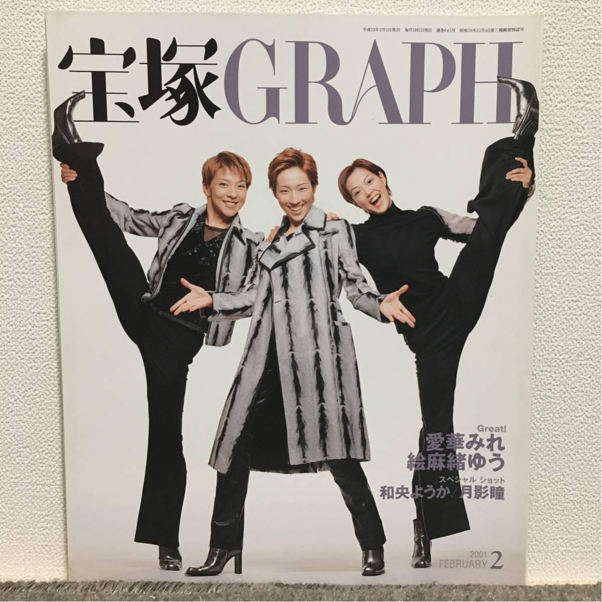宝塚GRAPH☆2001年2月☆檀れい 紫吹淳 轟悠 和央ようか 安蘭けい他