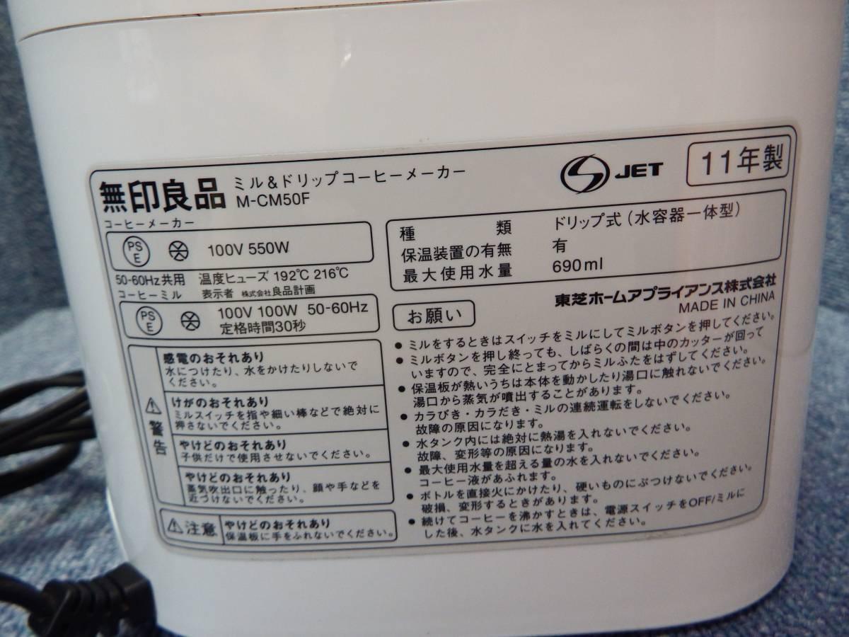 ◆【無印良品】ミル&ドリップコーヒーメーカー M-CM50F◆_画像8