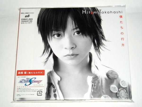 ■即決新品CD 機動戦士ガンダムSEED 僕たちの行方/高橋瞳さん_画像1