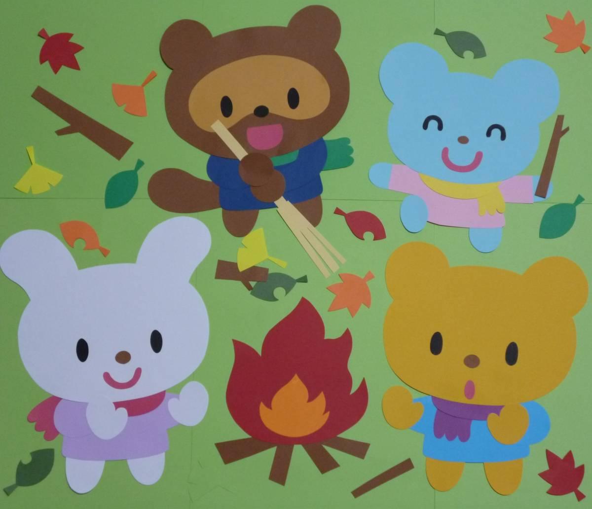 冬の壁面飾り「あったかいね☆落ち葉の焚き火」幼稚園、保育園、小児科の壁面装飾に…