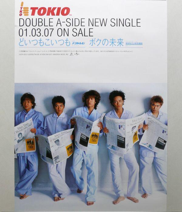 <ポスター>TOKIO「どいつもこいつも/ボクの未来」2001年 トキオ ★非売品