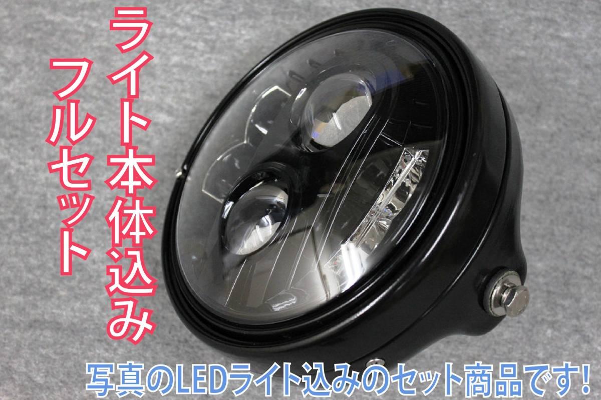*2年保障! ラインナップ中最強照度の爆光LEDヘッドライト ボディ付きセット! XJR400,XJR1200,XJR1300,SR400への装着に!_画像1