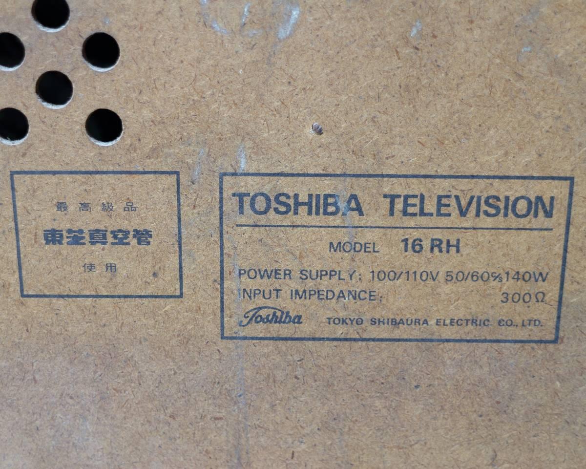 Y/【レトロ】東芝 真空管テレビ 16RH 脚付き 現状にてジャンク_画像7