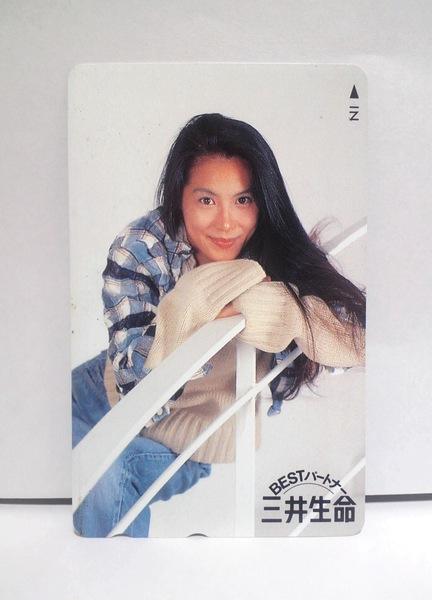 未使用☆浅野温子 50度テレカ 三井生命 送料無料 テレホンカード_画像1
