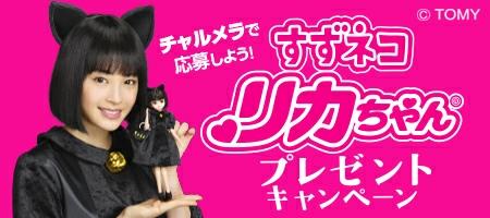 広瀬すず すずネコ リカちゃんプレゼント応募バーコード6枚 送料無料! グッズの画像
