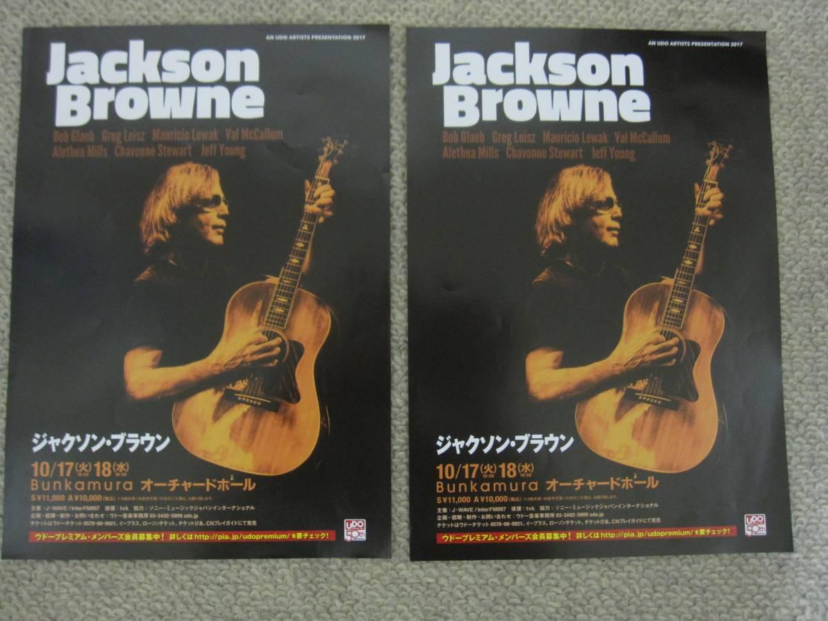 ジャクソン・ブラウン Jackson Browne 来日公演 チラシ 2部