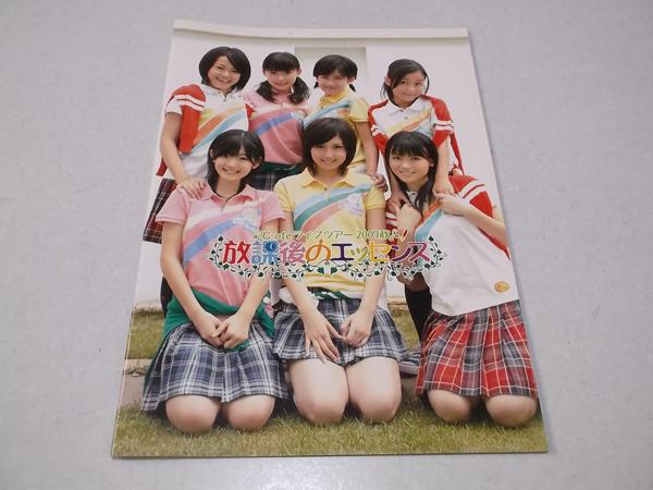 ▽ ℃-ute C-ute キュート 2007ツアーパンフ ♪美品 【 放課後のエッセンス 】  ライブグッズの画像