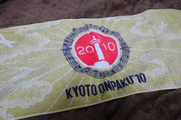 くるり 主催 京都音楽博覧会2010 タオル