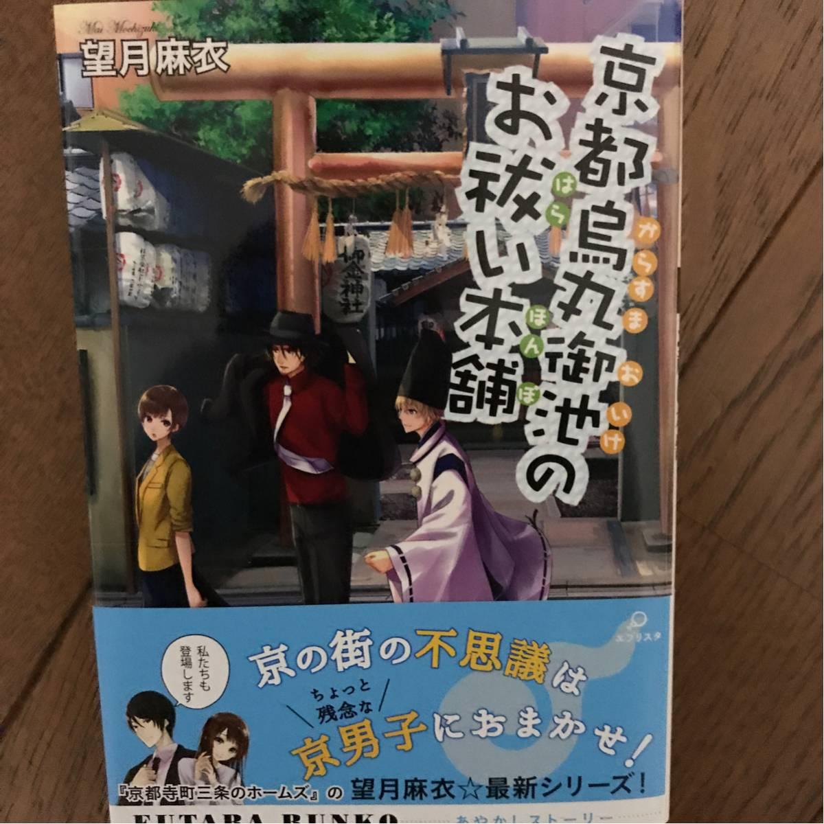 京都烏丸御池のお祓い本舗/望月麻衣/双葉文庫