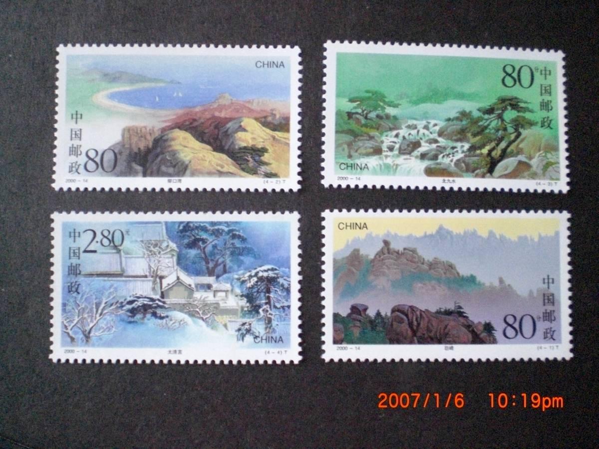 ラオ山の切手 4種完 未使用 2000年 中共・新中国 00-14T NH/VF_画像1