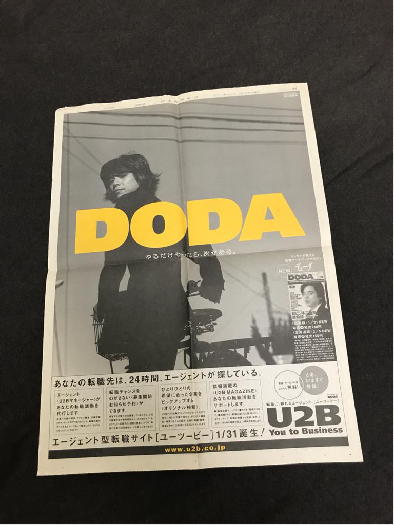 ★レア!★エレファントカシマシDODA 新聞一面広告 ライブグッズの画像