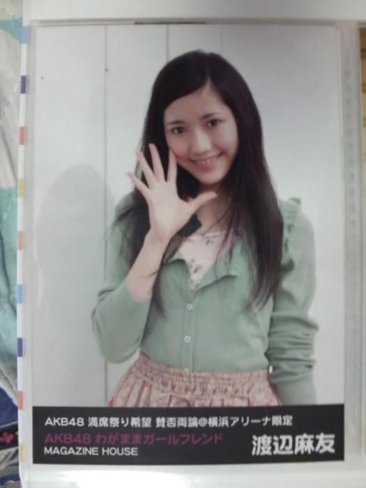 渡辺麻友 AKB48 満席祭り 賛否両論 わがままガールフレンド 生写真