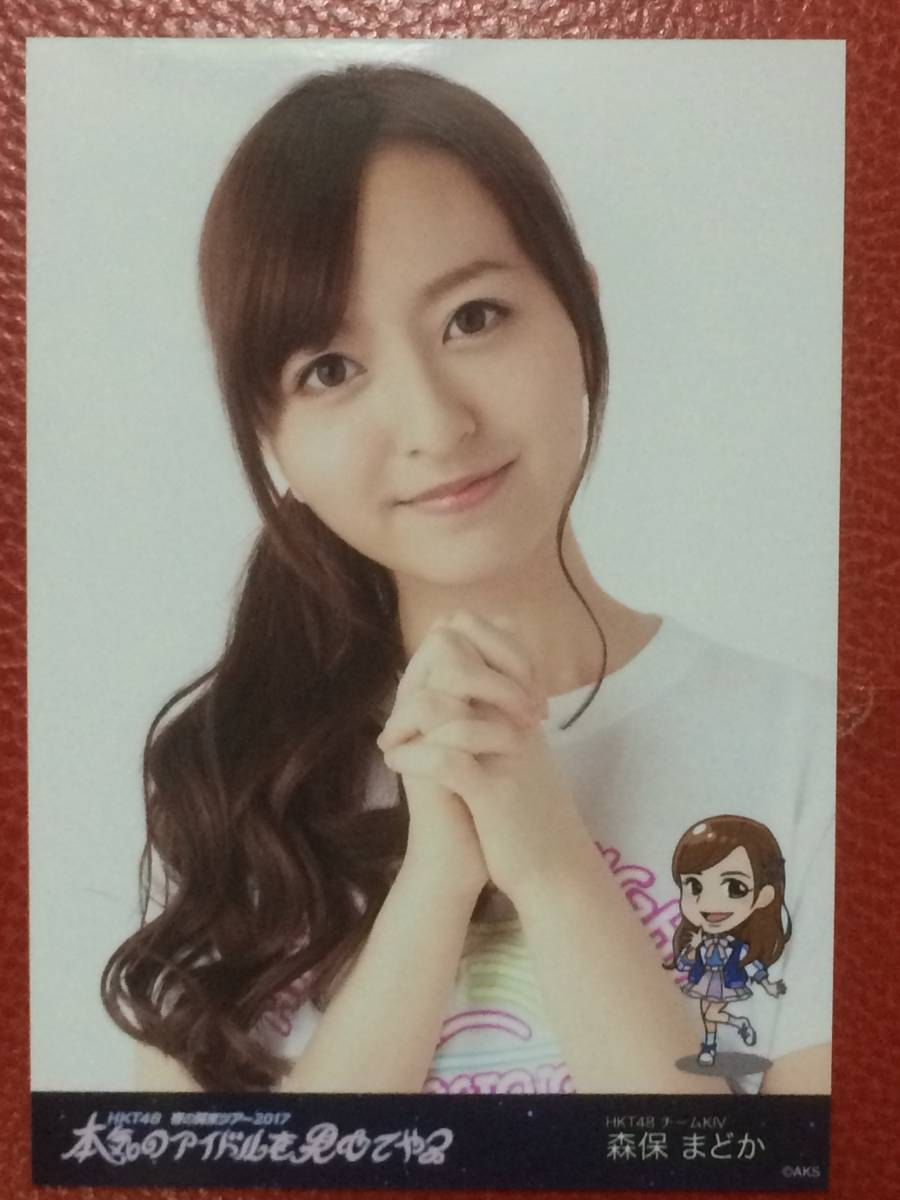 HKT48 生写真 森保まどか 本気のアイドルを見せてやる 1枚 ライブグッズの画像
